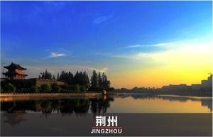 荆州.jpg